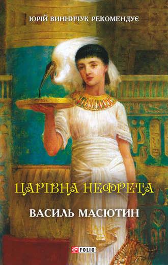 Василь Масютин, Царівна Нефрета