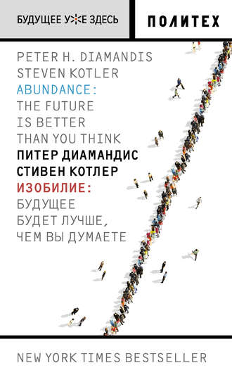 Питер Диамандис, Стивен Котлер, Изобилие