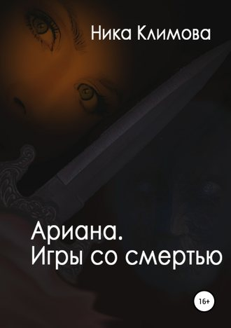 Ника Климова, Ариана. Игры со смертью