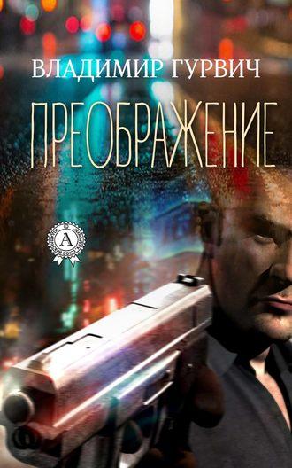 Владимир Гурвич, Преображение