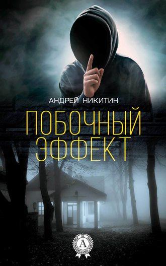Андрей Никитин, Побочный эффект