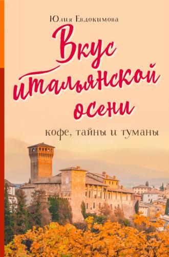 Юлия Евдокимова, Вкус итальянской осени. Кофе, тайны и туманы