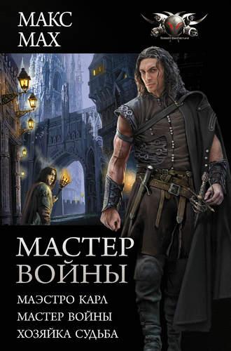 Макс Мах, Мастер войны : Маэстро Карл. Мастер войны. Хозяйка Судьба