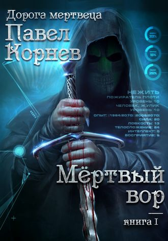 Павел Корнев, Мертвый вор