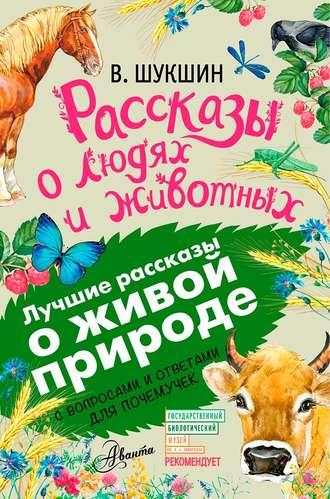 Василий Шукшин, Евгения Вязникова, Рассказы о людях и животных. С вопросами и ответами для почемучек