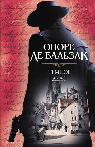 Оноре де Бальзак, Темное дело