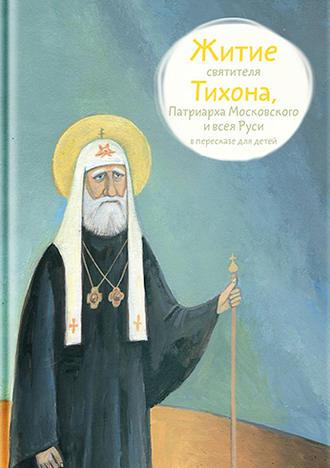 Александр Ткаченко, Житие святителя Тихона, Патриарха Московского и всея Руси в пересказе для детей