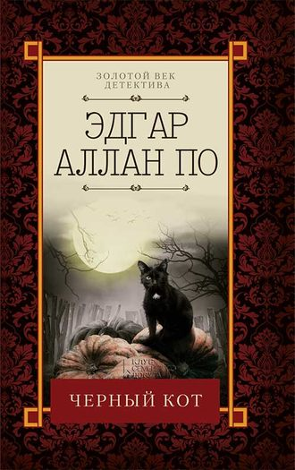 Эдгар По, Черный кот (сборник)