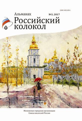 Альманах, Альманах «Российский колокол» №3 2017