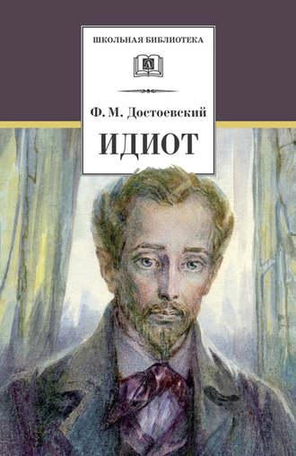 Федор Достоевский, Идиот