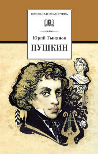 Юрий Тынянов, Пушкин