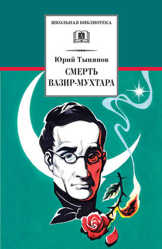 Юрий Тынянов, Смерть Вазир-Мухтара