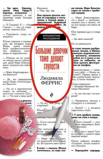 Людмила Феррис, Большие девочки тоже делают глупости