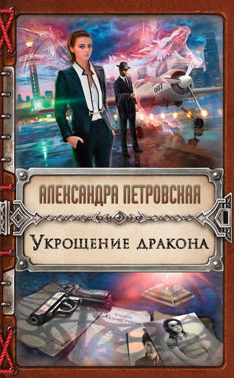 Александра Петровская, Укрощение дракона