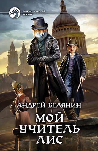 Андрей Белянин, Мой учитель Лис