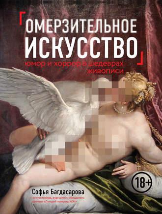 Софья Багдасарова, Омерзительное искусство. Юмор и хоррор шедевров живописи