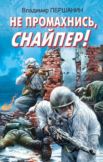 Владимир Першанин, Не промахнись, снайпер!