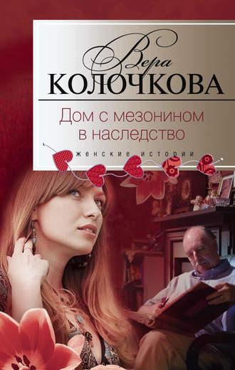 Вера Колочкова, Дом с мезонином в наследство