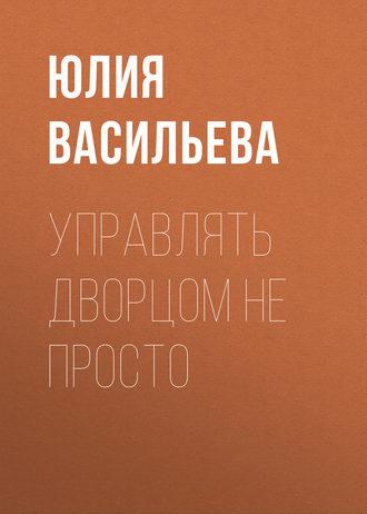 Юлия Васильева, Управлять дворцом не просто