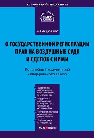 Марина Мандражицкая, Комментарий к Федеральному закону «О государственной регистрации прав на воздушные суда и сделок с ними» (постатейный)