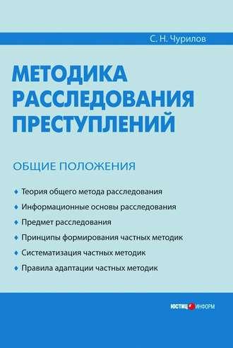 Сергей Чурилов, Методика расследования преступлений. Общие положения