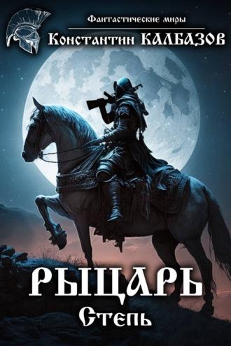 Константин Калбазов, Рыцарь. Степь