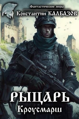 Константин Калбазов, Рыцарь. Кроусмарш