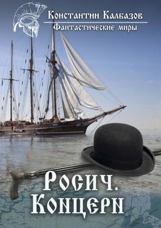 Константин Калбазов, Росич. Концерн