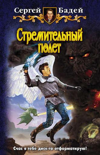 Сергей Бадей, Стремительный полет
