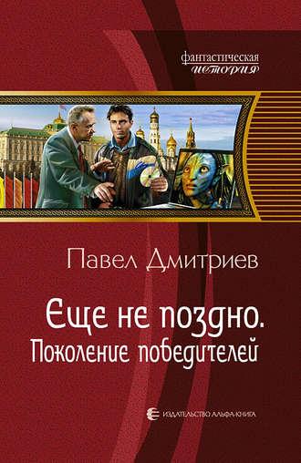 Павел Дмитриев, Поколение победителей