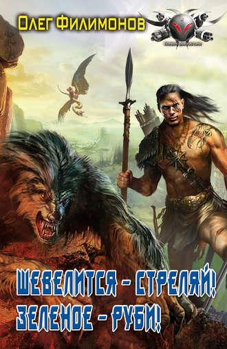 Олег Филимонов, Шевелится – стреляй! Зеленое – руби!