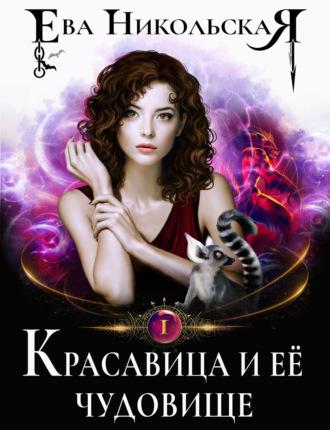 Ева Никольская, Красавица и ее чудовище