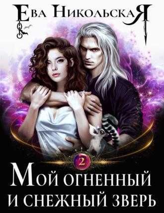 Ева Никольская, Мой огненный и снежный зверь