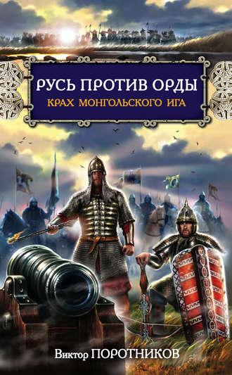 Виктор Поротников, Русь против Орды. Крах монгольского Ига