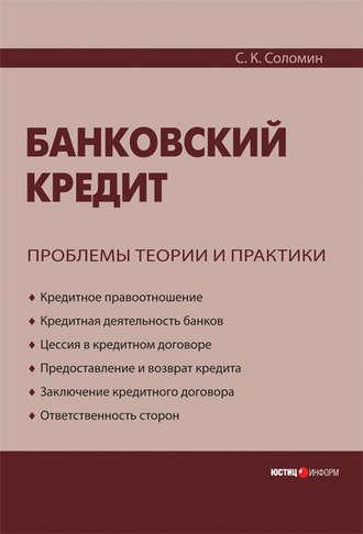 Сергей Соломин, Банковский кредит: проблемы теории и практики