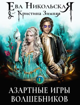 Ева Никольская, Кристина Зимняя, Азартные игры волшебников