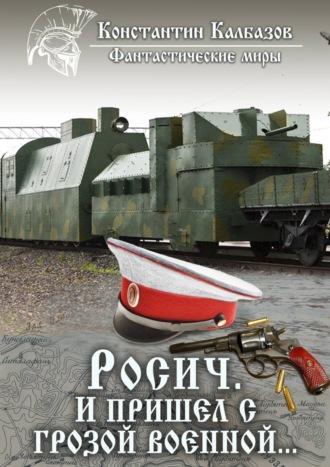 Константин Калбазов, Росич. И пришел с грозой военной…