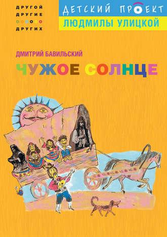 Дмитрий Бавильский, Чужое солнце