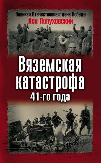 Лев Лопуховский, Вяземская катастрофа 41-го года