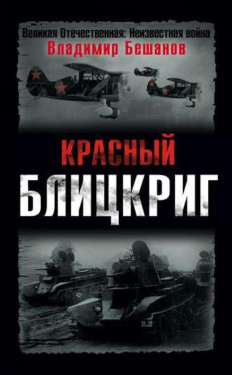 Владимир Бешанов, Красный блицкриг