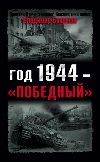 Владимир Бешанов, Год 1944 – «победный»
