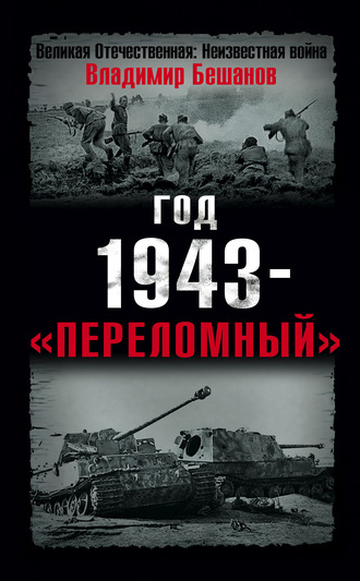 Владимир Бешанов, Год 1943 – «переломный»