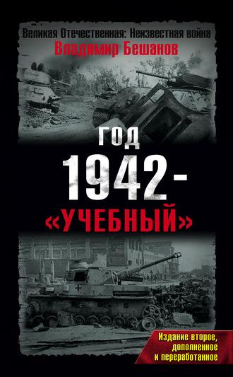 Владимир Бешанов, Год 1942 – «учебный»