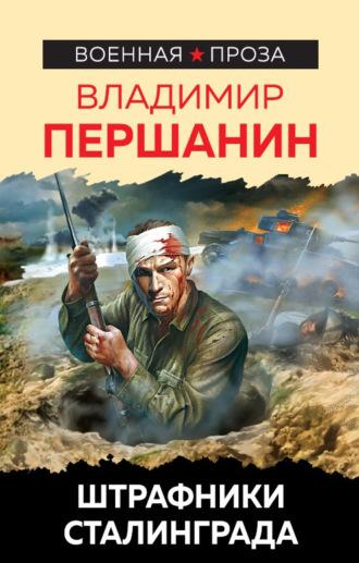 Владимир Першанин, Штрафники Сталинграда. «За Волгой для нас земли нет!»