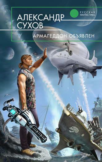 Александр Сухов, Армагеддон объявлен