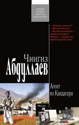 Чингиз Абдуллаев, Агент из Кандагара