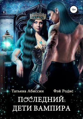 Татьяна Абиссин, Последний. Дети вампира