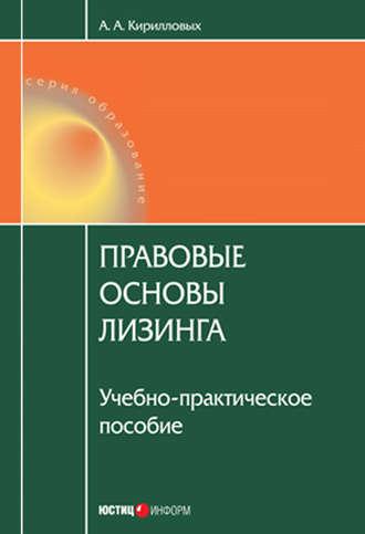 Андрей Кирилловых, Правовые основы лизинга: учебное пособие