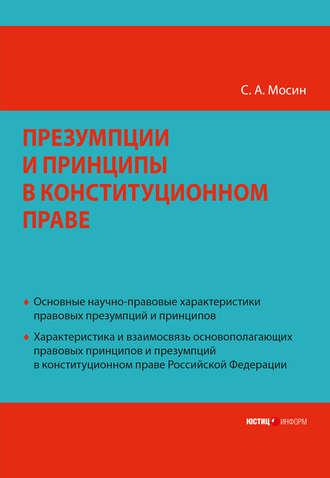 Сергей Мосин, Презумпции и принципы в конституционном праве Российской Федерации