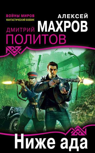 Дмитрий Политов, Алексей Махров, Ниже ада